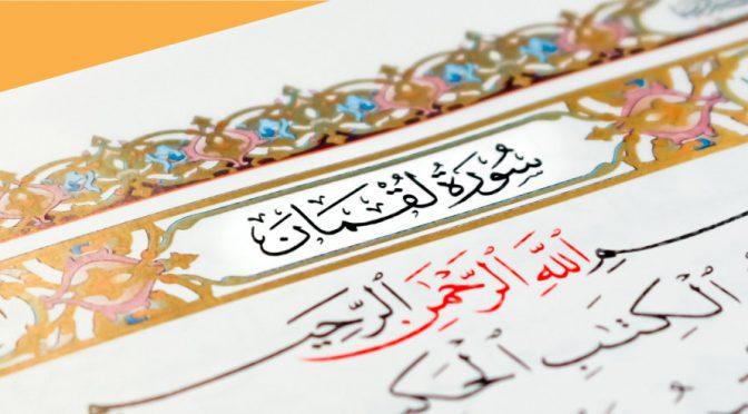 Surah Luqman – Ayah 1 to 5